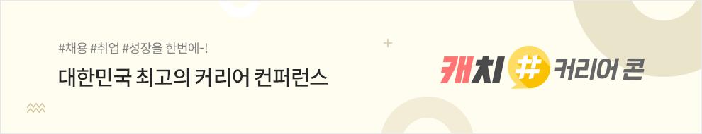 [캐치# 커리어 콘] #채용 #취업 #성장을 한번에~! 대한민국 최고의 커리어 컨퍼런스